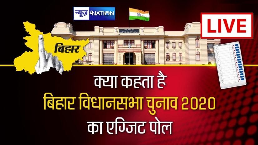 बिहार चुनाव को लेकर रिपब्लिक भारत-जन की बात के एक्जिट पोल में जानिए किसकी बनेगी सरकार