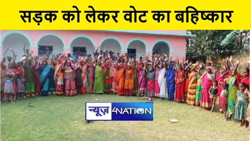 बगहा : सड़क और पुल की मांग को लेकर ग्रामीणों ने किया वोट बहिष्कार