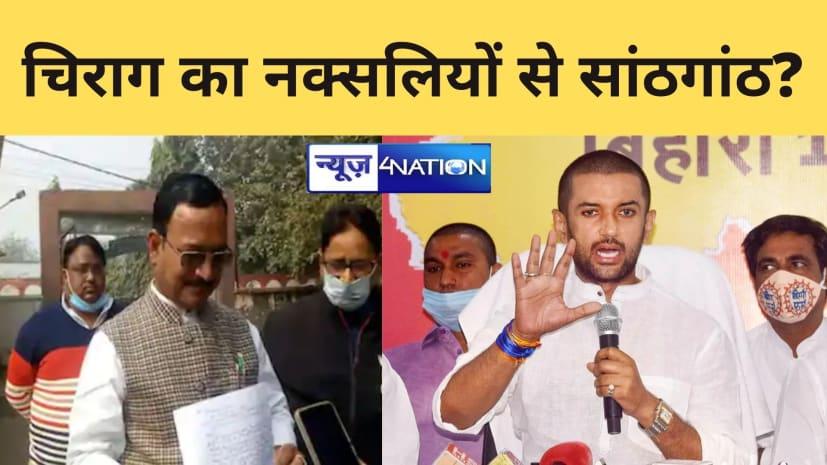 चिराग पासवान का नक्सलियों के साथ सांठगांठ! लोजपा के महासचिव रहे केशव सिंह का सनसनीखेज आरोप