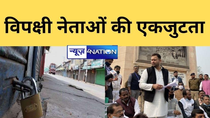 भारत बंद को लेकर बिहार में विपक्ष एकजुट,सफल बनाने को लेकर नेताओं ने कसी कमर,आपात सेवाओं को रखा मुक्त