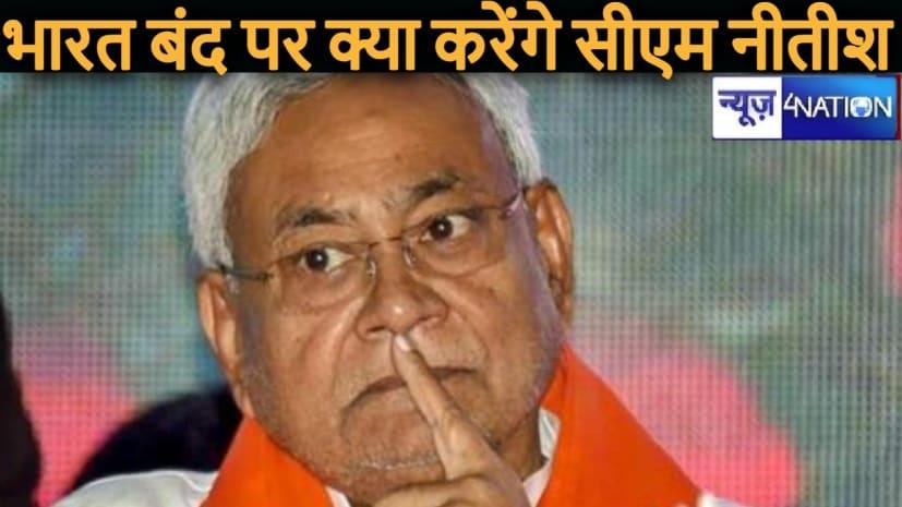 एक तरफ किसान तो दूसरी तरफ 2006 का अपना ही कानून, बिहार में किसानो के भारत बंद पर अब क्या करेंगे नीतीश कुमार?