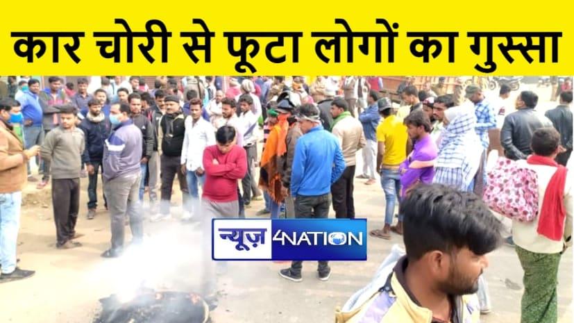पटना में तीन दिनों में दो लग्जरी कारों की चोरी, आक्रोशित लोगों ने किया सड़क जाम