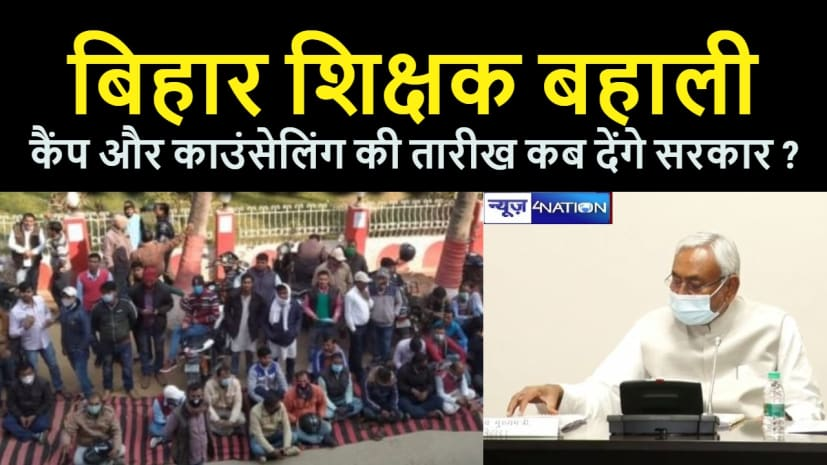 बिहार शिक्षक बहाली : न्यायालय के आदेश का पालन नहीं करके अवमानना तरीके से कार्य कर रहा है विभाग