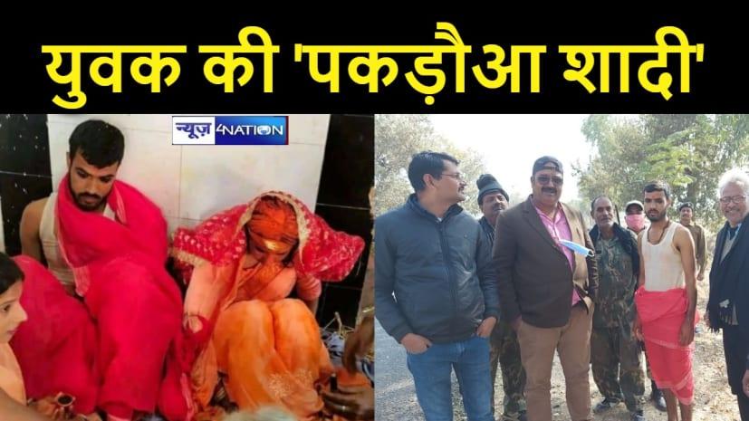 घर से सुबह दौड़ने निकले युवक की हुई ' पकड़ौआ शादी', 4  घंटे बाद पुलिस ने कराया मुक्त