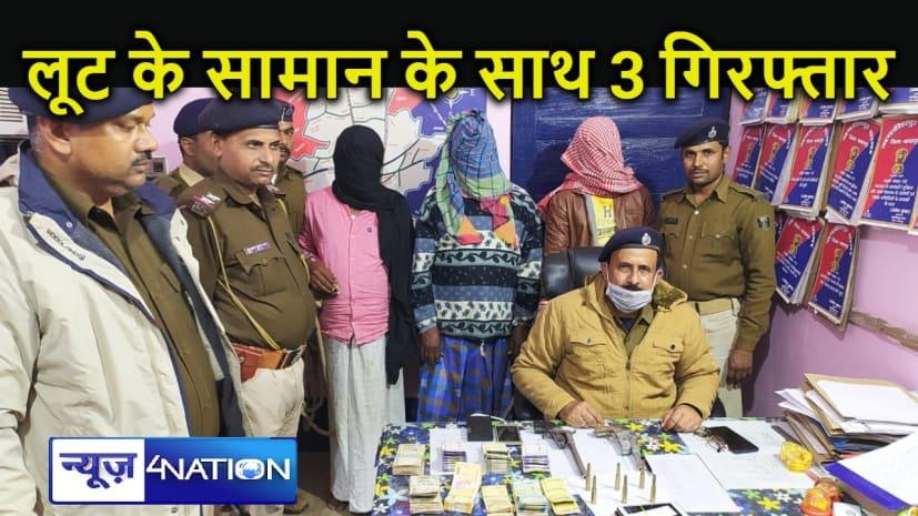 लूट के सामान और हथियार के साथ पकड़े गए लुटेरे,  दस दिन से पुलिस कर रही थी तलाश