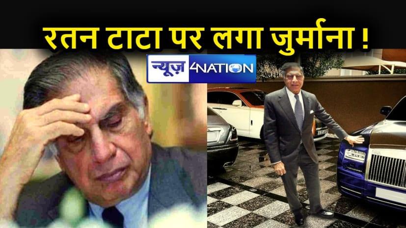 जानिए क्यों रतन टाटा की कार पर लगा जुर्माना ? ई-चालान से खुली पोल