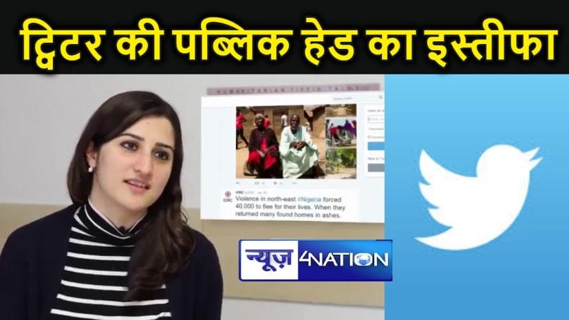 ट्विटर इंडिया की पब्लिक पॉलिसी हेड ने दिया इस्तीफा, किसान आंदोलन को लेकर केंद्र की फटकार को बताया जा रहा है कारण