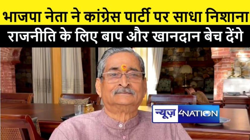 भाजपा नेता ने कांग्रेस पार्टी पर साधा निशाना, कहा राजनीति के लिए अपने बाप और खानदान को बेच देंगे