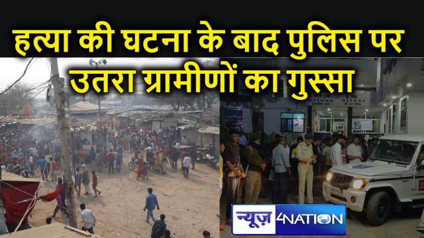 बीच बाजार हुई हत्या के बाद गुस्से में ग्रामीण, पुलिस के खिलाफ उतरे सैकड़ों लोग, की आगजनी