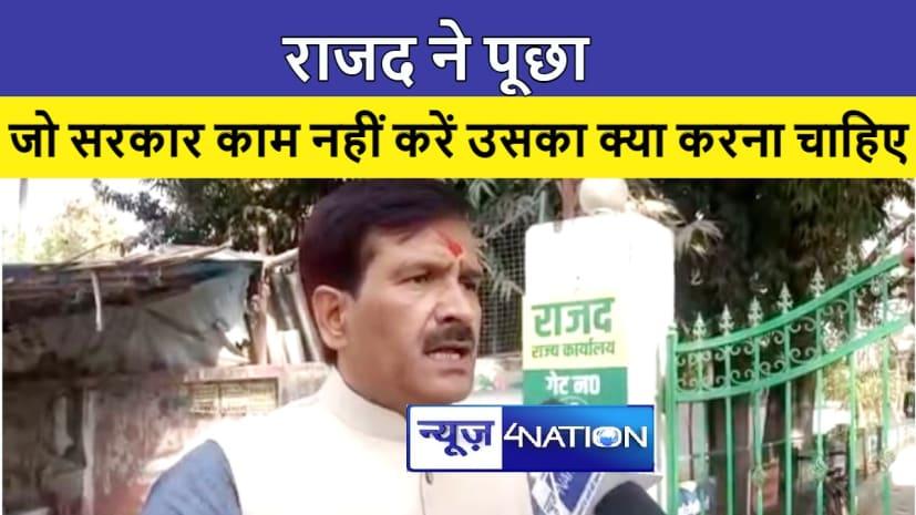 केन्द्रीय मंत्री गिरिराज सिंह के बयान की राजद ने की कड़ी निंदा, कहा जो सरकार काम नहीं करे उसका क्या करना चाहिए?