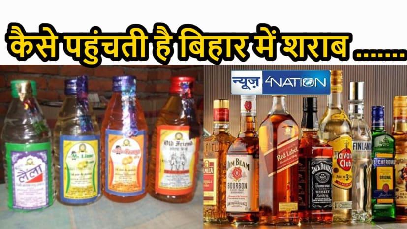 NEWS 4 NATION EXCLUSIVE, जानिए बिहार में कैसे पहुंचती है शराब