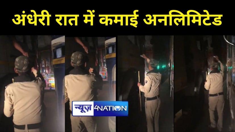 अंधेरी रात में कमाई अनलिमिटेडः बिहटा चौराहे पर हर रात पुलिस वाले वसूलते हैं लाखो रू! वसूली का वीडियो वायरल
