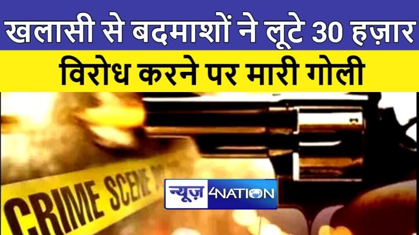 गोपालगंज में गोली मारकर ट्रक के खलासी से लूटे 30 हज़ार रूपये, पढ़िए जिले की बाकी बड़ी खबरें
