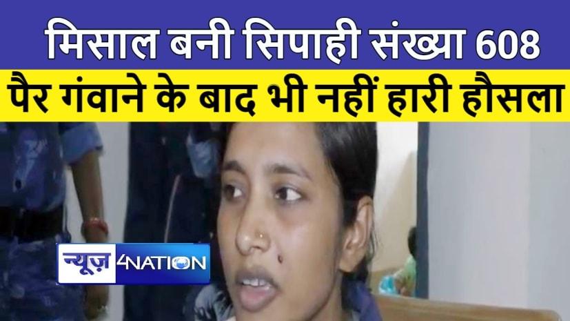 महिलाओं के लिए मिसाल बनी महिला सिपाही विभा कुमारी, हादसे में दोनों पैर गंवाने के बाद बखूबी निभाती है ड्यूटी