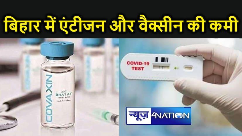 बिहार में कोरोना वैक्सीन और एंटीजन किट होने लगी किल्लत, बिना टीका लगाए लौट रहे लोग