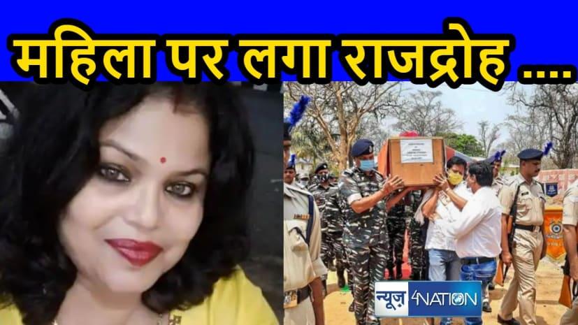 महिला लेखिका पर लगा राजद्रोह का आरोप, माओवादी हमले को लेकर आपत्तिजनक कॉमेंट पर गिरफ्तार