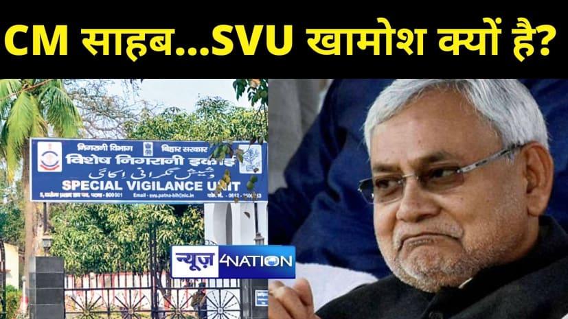 CM साहब...मुकदमा-छापा-जब्ती से देश-दुनिया में खुब हुई थी आपकी वाहवाही, उसी विशेष निगरानी इकाई को कर दिया गया खामोश