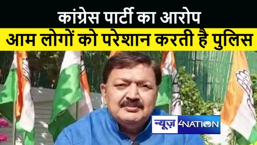 कांग्रेस विधानमंडल दल के नेता अजीत शर्मा ने नीतीश सरकार पर लगाया आरोप, कहा पुलिस पर नहीं है नियंत्रण