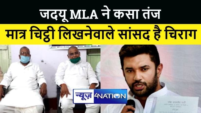 जदयू विधायक ने चिराग पासवान पर कसा तंज, कहा केवल चिट्ठी लिखनेवाले सांसद बनकर रह गए हैं