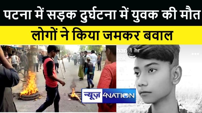 पटना में एक्सीडेंट के दौरान युवक की मौत पर फूटा लोगों का गुस्सा, जमकर किया बवाल