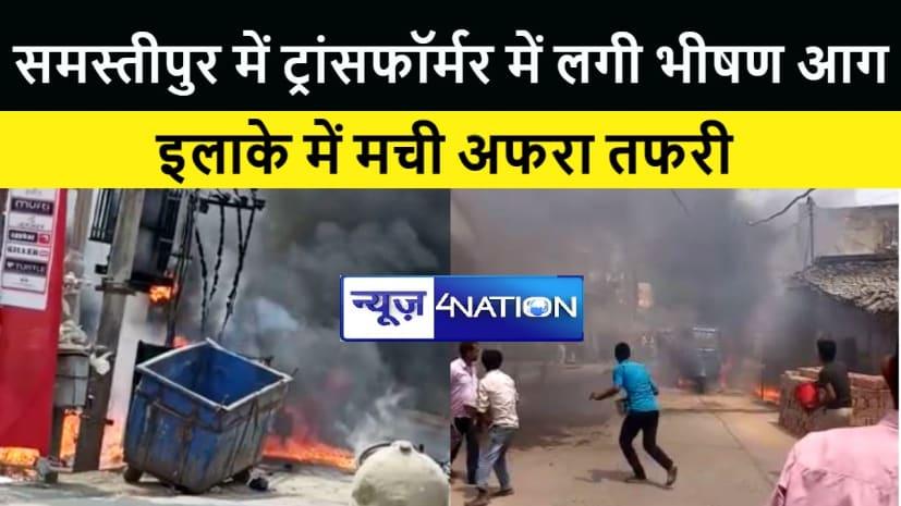समस्तीपुर में ट्रांसफॉर्मर में लगी भीषण आग, इलाके में मची अफरा तफरी, दो बच्चे झुलसे