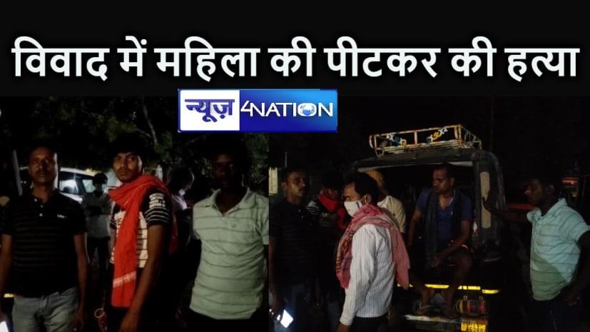 BIHAR NEWS : जमीनी विवाद को लेकर हुई मारपीट में एक की मौत, अन्य कई घायल, देर शाम की घटना
