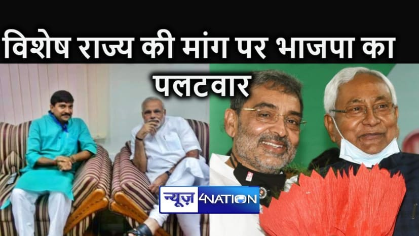 BJP नेता का उपेंद्र कुशवाहा पर बड़ा हमला, कहा- नाक रगड़ कर रह गए थे फिर भी CM नीतीश ने नहीं दी जमीन अब दिलवा दीजिये....