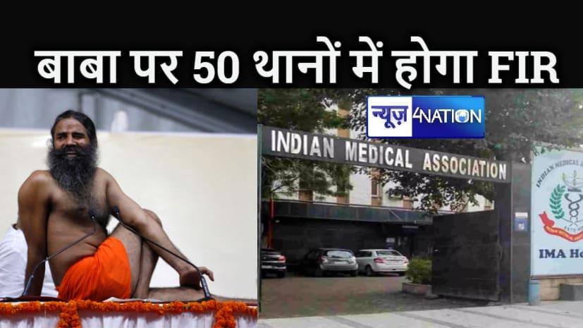 बढ़ेगी मुश्किलें! बाबा रामदेव के खिलाफ बिहार के 50 थानों में दर्ज होगा एफआईआर, आईएमए ने की तैयारी