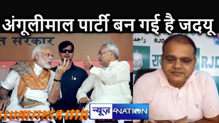 बिहार एनडीए में घमासान पर राजद का तंज - अंगुलीमाल पार्टी बन गई है जदयू,  गठबंधन में सबकुछ ठीक नहीं, हर पार्टी एक दूसरे को दबाने की कोशिश में जुटी