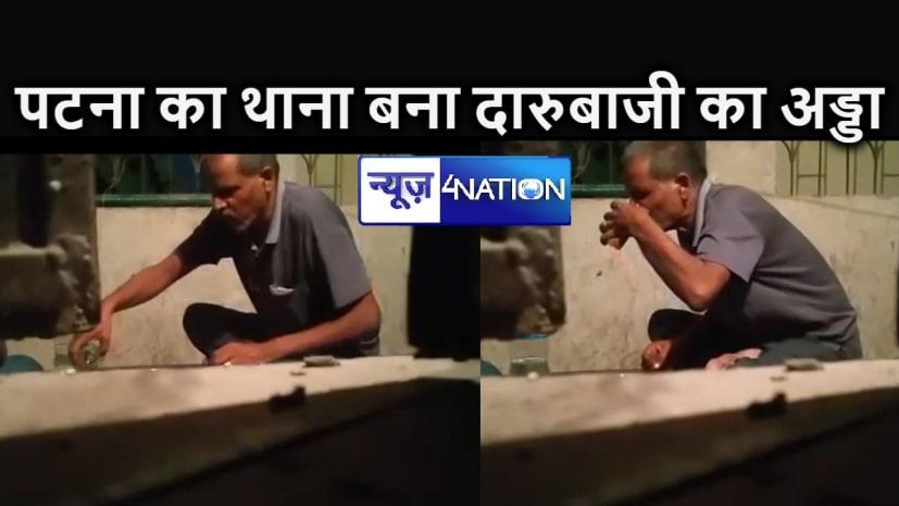 DGP साहब....अब तो पटना के 'थाने' में ही शराब पार्टी, क्या यही शराबबंदी है?