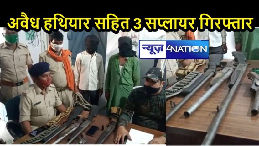BIHAR CRIME: नक्सलग्रस्त इलाके में पुलिस की सख्ती, अवैध हथियार की सप्लाई करने वाले 3 शख्स गिरफ्तार