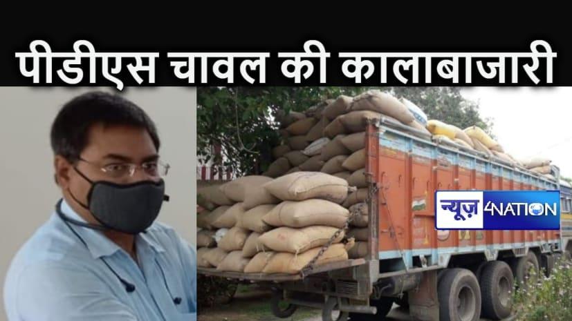 BIHAR NEWS : पीडीएस के चावल को दूसरी जगह भेजने की चल रही थी तैयारी, समय रहते पुलिस ने धरदबोचा