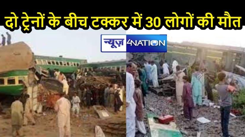 INTERNATIONAL NEWS: पाकिस्तान में बड़ा रेल हादसा, दो ट्रेनों की जबरदस्त टक्कर में 30 लोगों की मौत, 50 से ज्यादा घायल