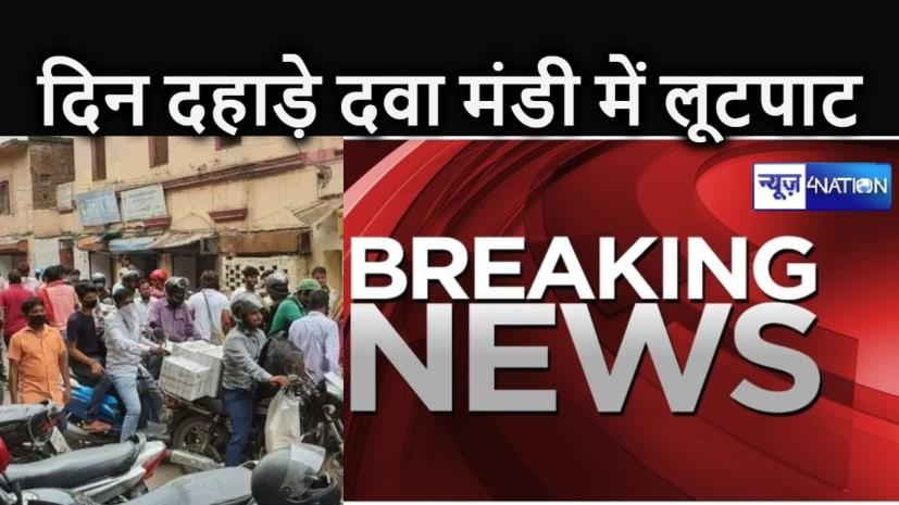 CRIME NEWS : पटना के गोविंद मित्रा रोड में लूटपाट करते एक बदमाश गिरफ्तार, दो फरार, मचा हड़कंप