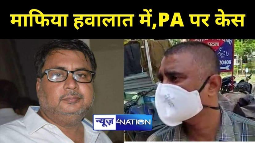 राजनेत्री के PA का कारनामाः पटना के बड़े भू-माफिया सुनील सिंह के पक्ष में दबाव बनाना पड़ा महंगा, कार्यपालक अभियंता ने दर्ज कराया मुकदमा