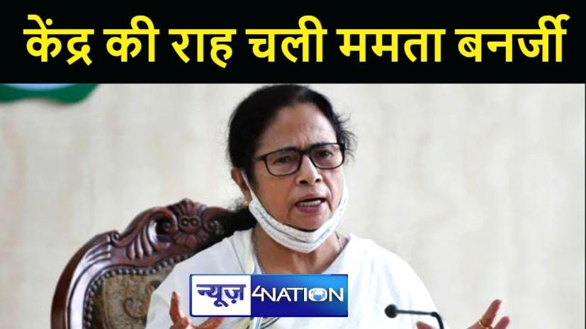NATIONAL NEWS : केंद्र सरकार की राह चली पश्चिम बंगाल की मुख्यमंत्री ममता बनर्जी, पढ़िए पूरी खबर