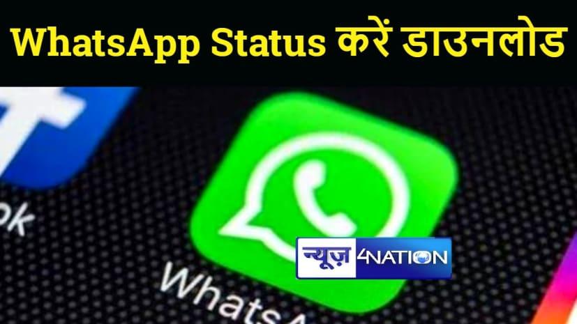 किसी का WhatsApp Status है पसंद तो ऐसे कर सकते हैं डाउनलोड, जानिए कैसे