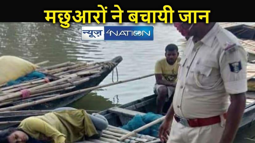 CRIME NEWS: पहले पुल पर खड़ी की स्कूटी,  फिर लगा दी नदी में छलांग, मछुआरों ने बचायी जान