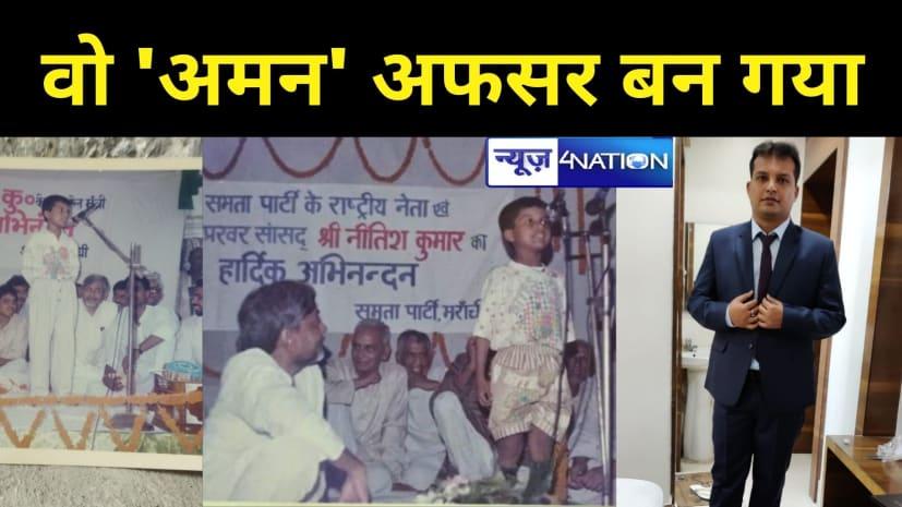 ...तब MP नीतीश कुमार छोटे बच्चे की प्रतिभा देख दंग रह गए थे, मंच से भाषण देते समय निहारते रहे, आज वो 'अमन' अफसर बन गया