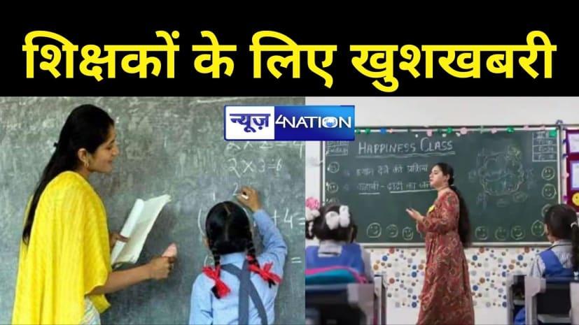 शिक्षकों के लिए बड़ी खबर, शिक्षा विभाग ने 'स्थानांतरण' को लेकर जारी की अधिसूचना, देखें विस्तृत गाईडलाइन