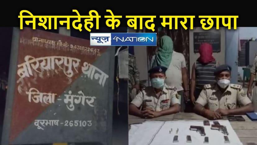 CRIME NEWS: मुंगेर पुलिस का भागलपुर में मिनी गन फैक्ट्री का उद्भेदन, बडी संख्या में जिंदा कारतूस व हथियार बरामद