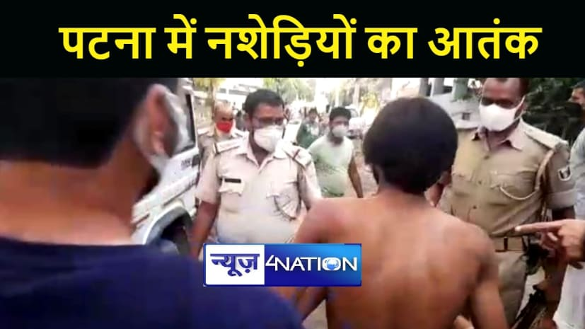 पटना में नशेड़ियों का आतंक, विरोध करने पर की युवक की पिटाई