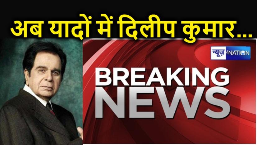 BIG BREAKING : अब यादों में ट्रेजेडी किंग : नही रहे दिग्गज अभिनेता दिलीप कुमार, 98 साल की उम्र मे ली अंतिम सांस