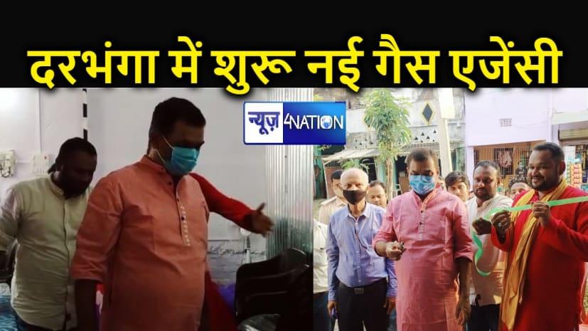 24 घंटे की सेवा के साथ नई गैस एजेंसी का शुभारंभ, राजद विधायक ने कहा - दूर के इलाकों को अब नहीं होगी दिक्कत