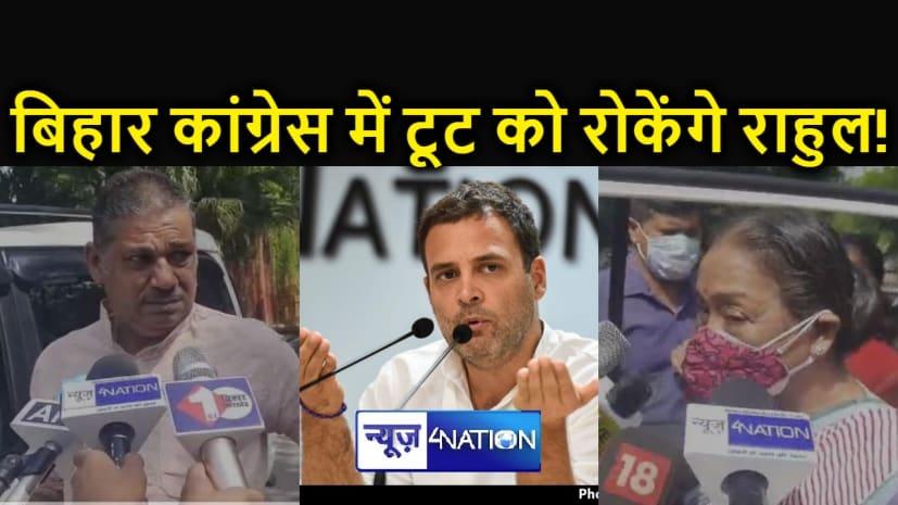 नए प्रदेश अध्यक्ष के चयन से पहले राहुल गांधी की क्लास में पहुंचे बिहार के सांसद, विधायक और तमाम कांग्रेसी, जाने क्या मिला निर्देश