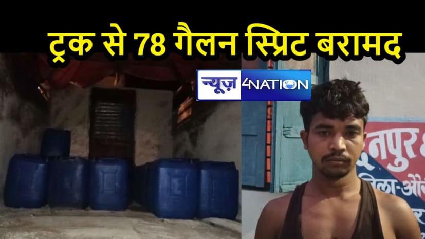 BIHAR CRIME: औरंगाबाद पुलिस को दूसरे दिन मिली कामयाबी, ट्रक से 78 गैलन स्प्रिट बरामद, ड्राइवर गिरफ्तार