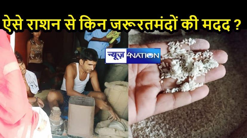 BIHAR NEWS: गरीबों को राशन के नाम पर मिला कीड़े वाला चावल, रोषपूर्ण स्वर में डीएम से कहा- इससे अच्छा तो हमें भूखे ही मार देते