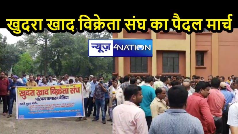 BIHAR NEWS: सड़कों पर उतरे खुदरा खाद विक्रेता संघ के कारोबारी, कृषि कार्यालय का घेराव कर किया विरोध प्रदर्शन