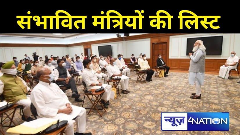 मोदी मंत्रिमंडल में शामिल होने वाले संभावित 43 मंत्रियों की लिस्ट, बिहार से 2 नेता हैं शामिल, देखें पूरी सूची....