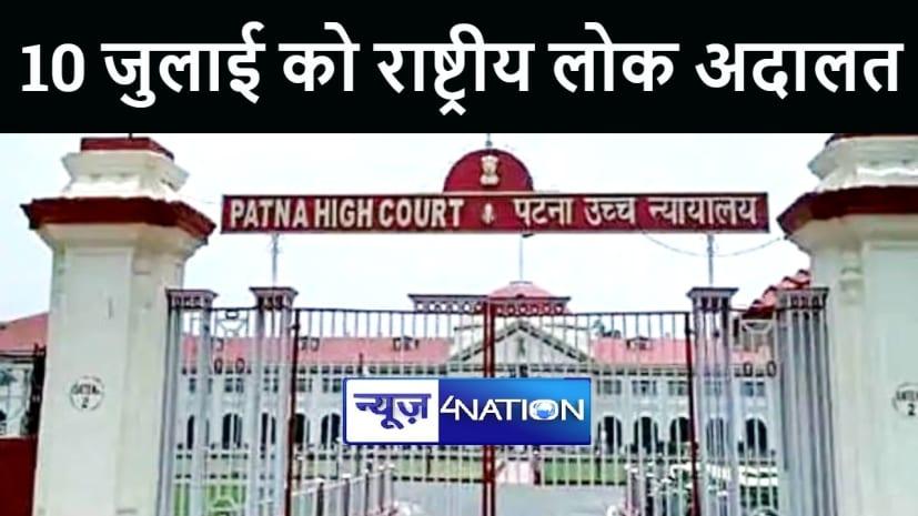10 जुलाई को राष्ट्रीय लोक अदालत का होगा आयोजन, पटना हाईकोर्ट में तैयारियां अंतिम चरण में